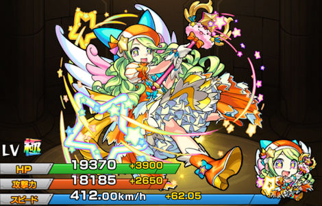 光の魔法少女 レンブラント(進化)