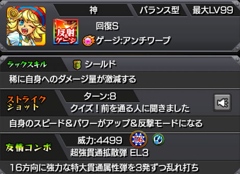 謎かけマスター スフィンクス(神化)