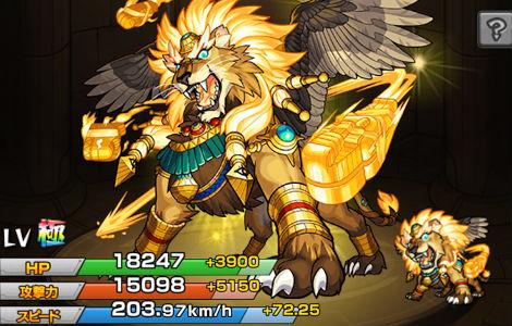 砂漠の大聖獣 スフィンクス(進化)
