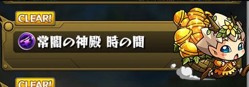 常闇の神殿 時の間・壱/弐(1/2)
