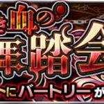 罪深き血の仮面舞踏会 バートリー(星5制限)