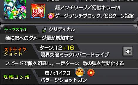デッドラビッツUN-Ltd.(獣神化)