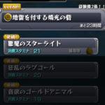 地雷を付する燐光の砦【3】悪魔のスターライト(ノーマルクエスト)