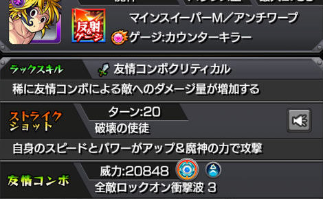 魔人化 メリオダス(神化)