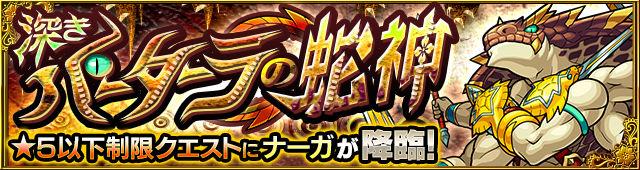 深きパーターラの蛇神 ナーガ(星5制限)