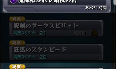 魔陣敷かれし暗夜の砦【1】黄昏のストレンジレディ(ノーマルクエスト)