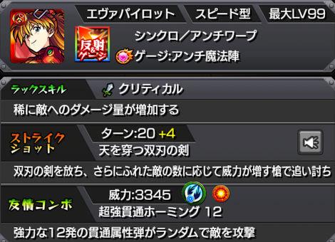 紅焔 式波・アスカ・ラングレー(獣神化)