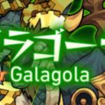ガラゴーラ