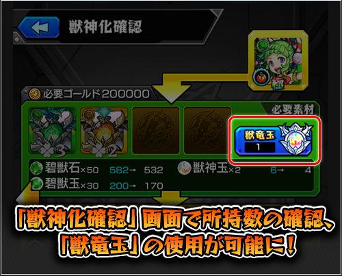 獣神化確認画面で所持数の確認、獣竜玉の使用が可能に!