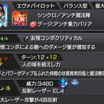 覚醒 碇シンジ(獣神化)