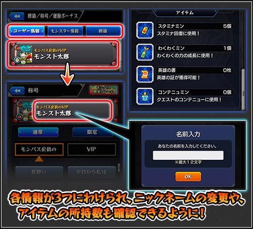ニックネームの変更や、アイテムの所持数も確認できるように!