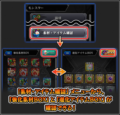 メニューから強化素材BOXと進化アイテムBOXが確認できる!