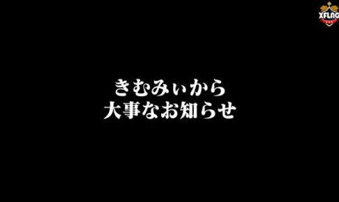 きむみぃから大事なお知らせ