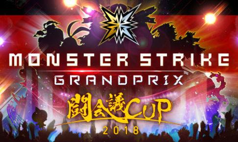 闘会議CUP2018