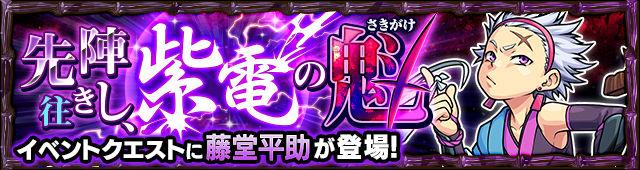 先陣往きし、紫電の魁 藤堂平助(極)