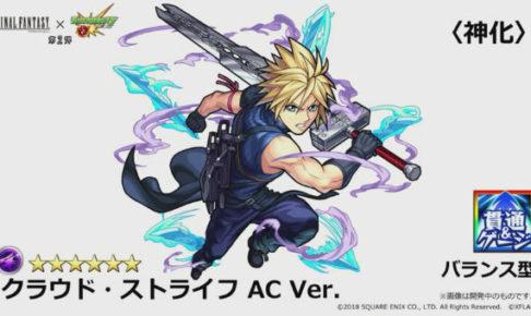 クラウド・ストライフ AC Ver.(神化)