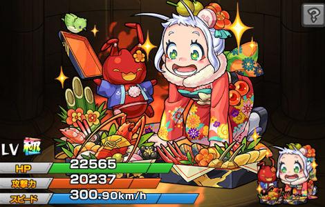 豪華絢爛の祝膳 おちせ(神化)