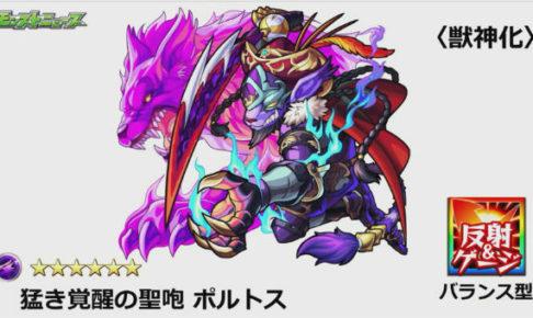 猛き覚醒の聖砲 ポルトス(獣神化)