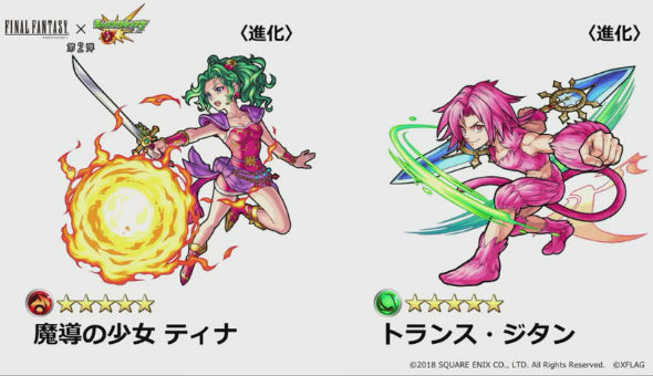 魔道の少女 ティナ、トランス・ジタン(進化)