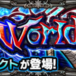 Other World ジェクト(究極)