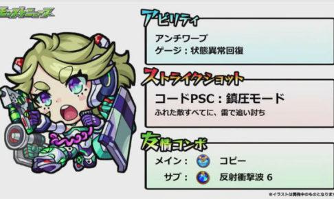 閃星機甲 ステラ・パーシィ(神化)