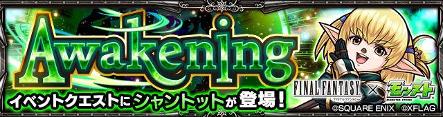 Awakening シャントット(極)