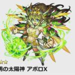 煌めく光明の太陽神 アポロX(獣神化)