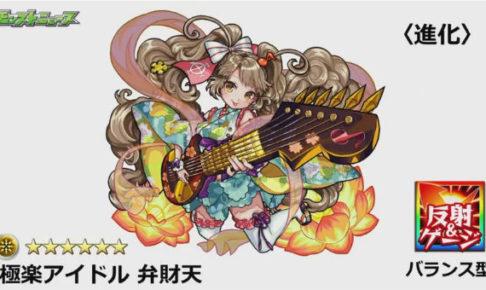極楽アイドル 弁財天(進化)