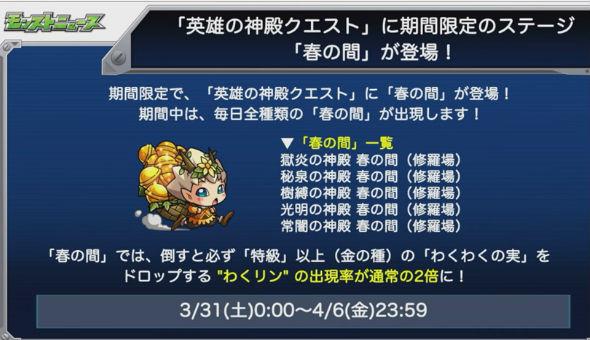 春の間が英雄の神殿に登場(2018/3/31(土)~4/6(金)