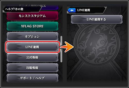 LINE連携のやり方