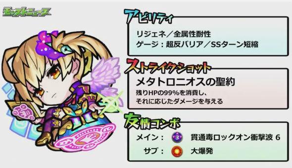 契約の天使 メタトロン(神化)