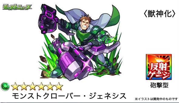 モンストクローバー・ジェネシス(獣神化)