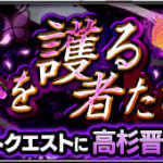 万事を護る者たち/高杉晋助(究極)