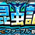 ちびっこ博士の昆虫記/ファーブル(星5制限)