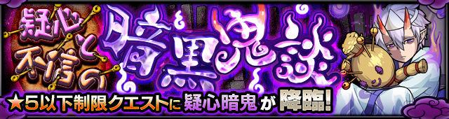 疑心と不信の暗黒鬼談/疑心暗鬼(星5制限)