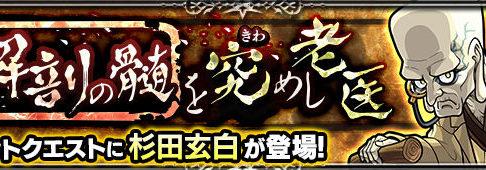 解剖の髄を極めし老医/杉田玄白(極)