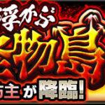 夕波に浮かぶ謎の怪物島/海坊主(究極)