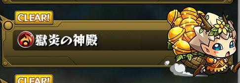 獄炎の神殿 修羅場・壱/弐(1/2)