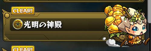 光明の神殿 修羅場・壱/弐(1/2)