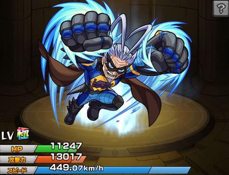 しぶときヒーロー 超人ジー(進化)