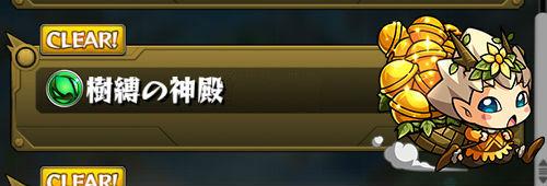 樹縛の神殿 修羅場・壱/弐(1/2)