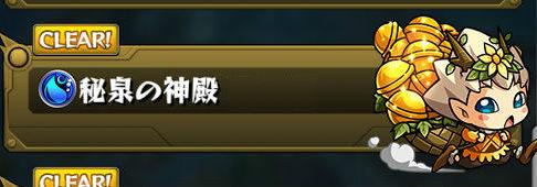秘泉の神殿 修羅場・壱/弐(1/2)