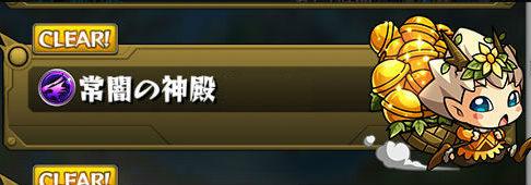 常闇の神殿 修羅場・壱/弐(1/2)