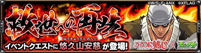 救世への再生/悠久山安慈(極)