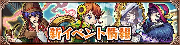 新イベント「花咲ク絆ノ浪漫譚」
