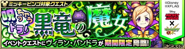 呪っちゃうドラ!黒竜の魔女/ヴィランパンドラ(究極)