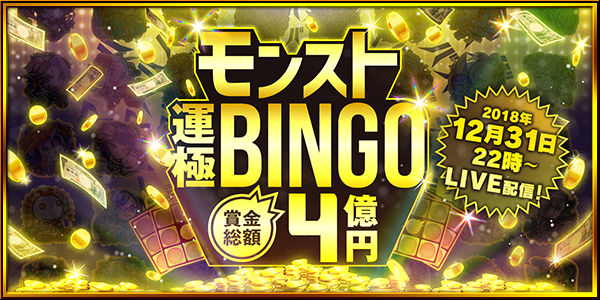 運極BINGO2018