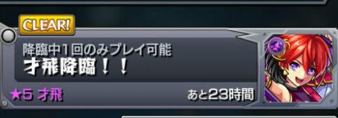 才飛降臨/EX