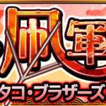 アゲアゲ!謎の凧軍団/タコタコ・ブラザーズ(究極)
