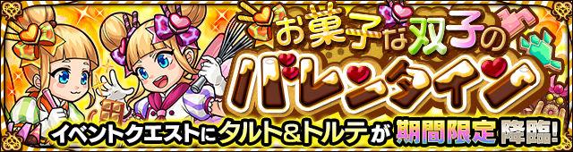 お菓子な双子のバレンタイン/タルト&トルテ(究極)